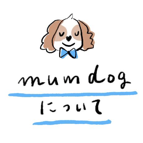 mum dogについて