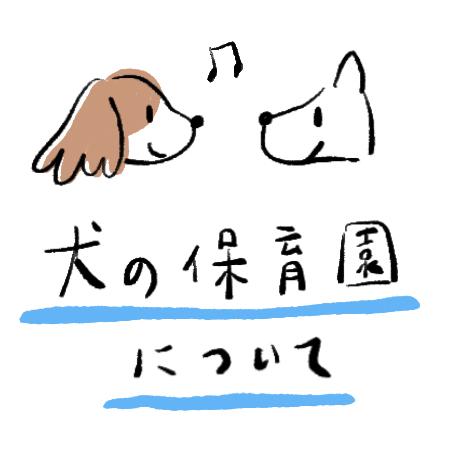 犬の保育園について