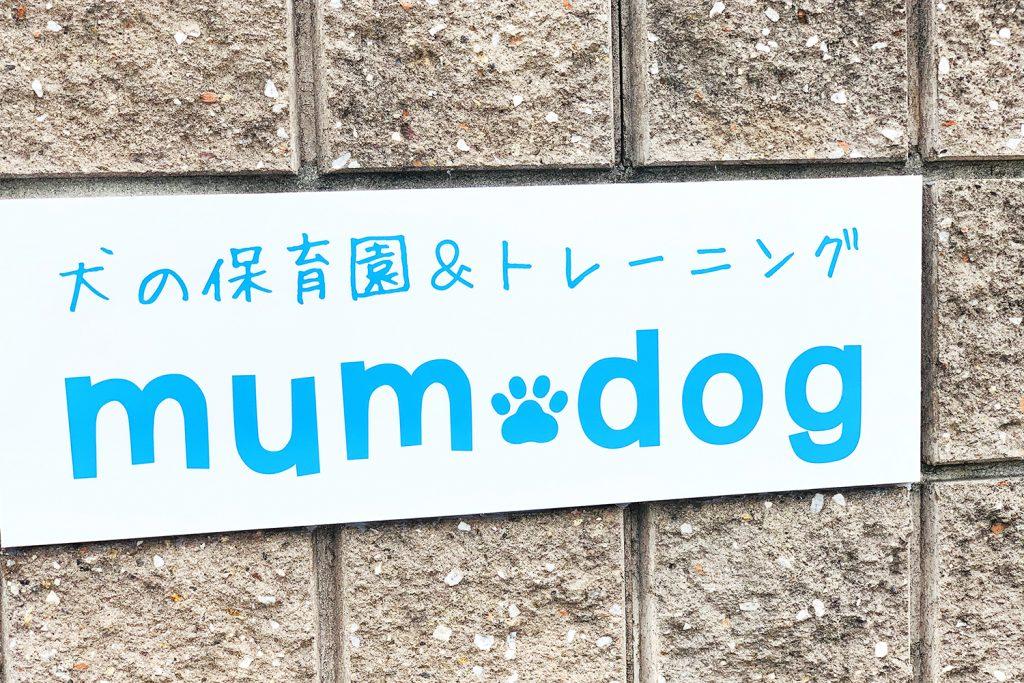 mum dogの看板